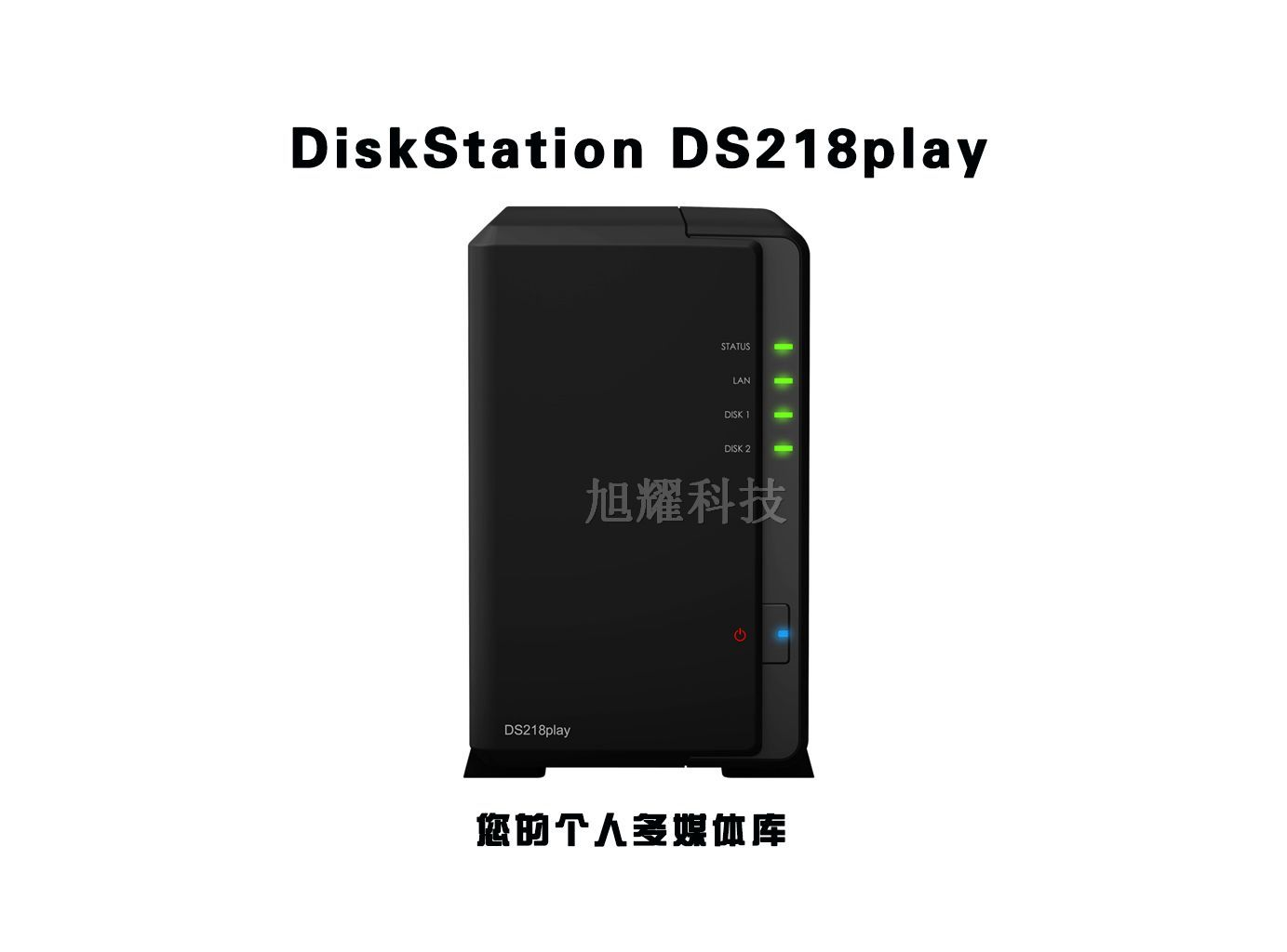 群晖 DiskStation DS218 Play