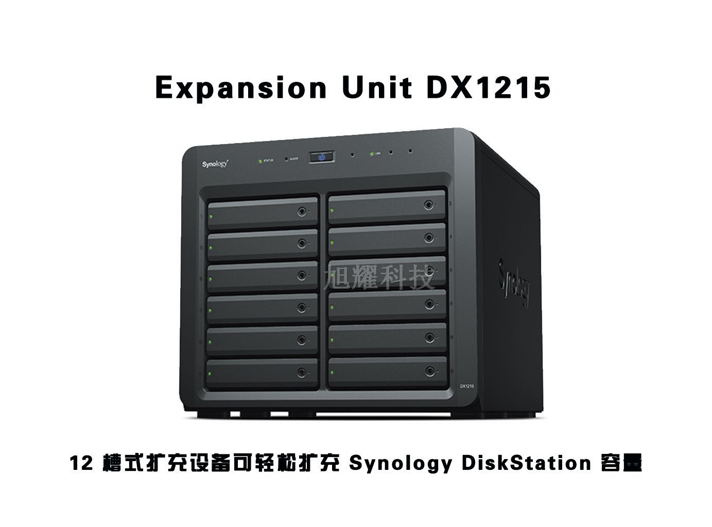 群晖 Expansion Unit DX1215 扩展柜