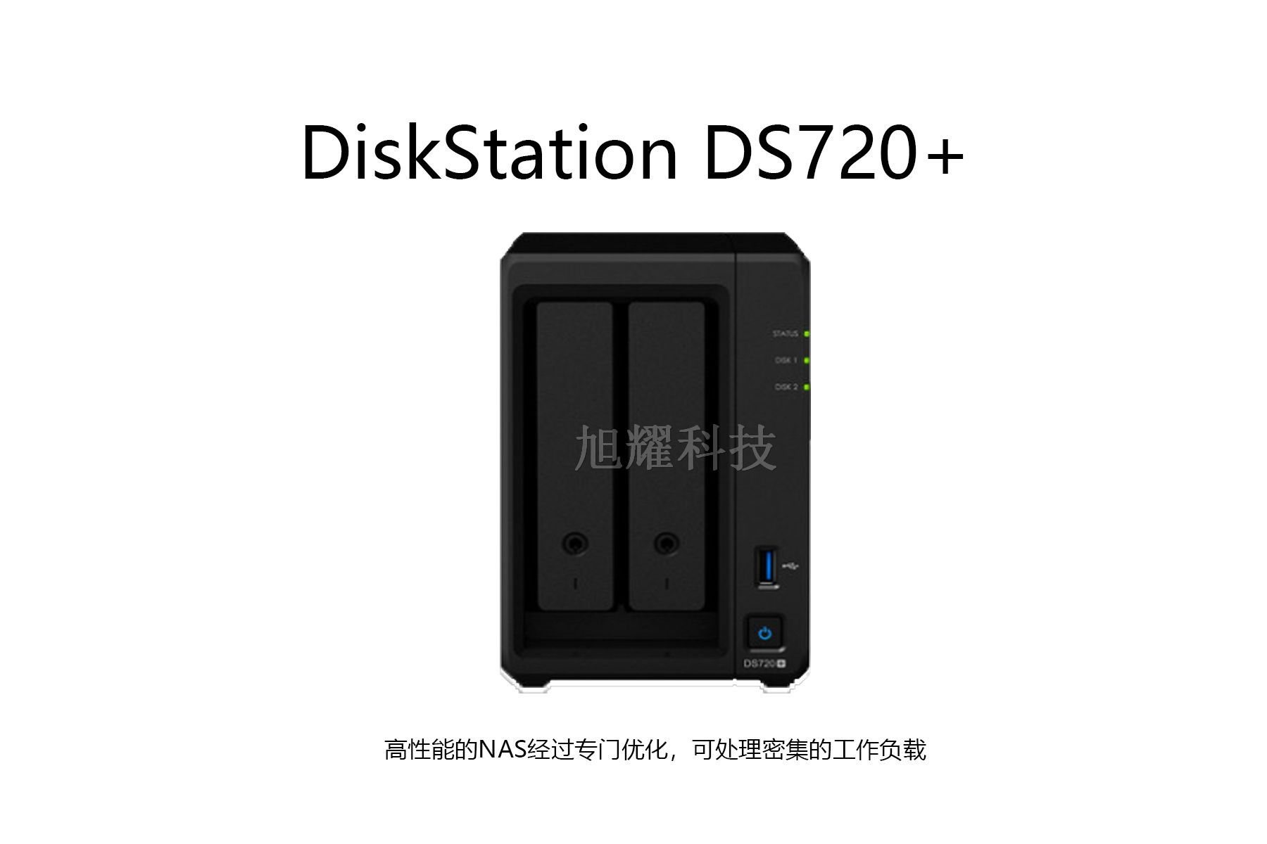群晖 DiskStation DS720+