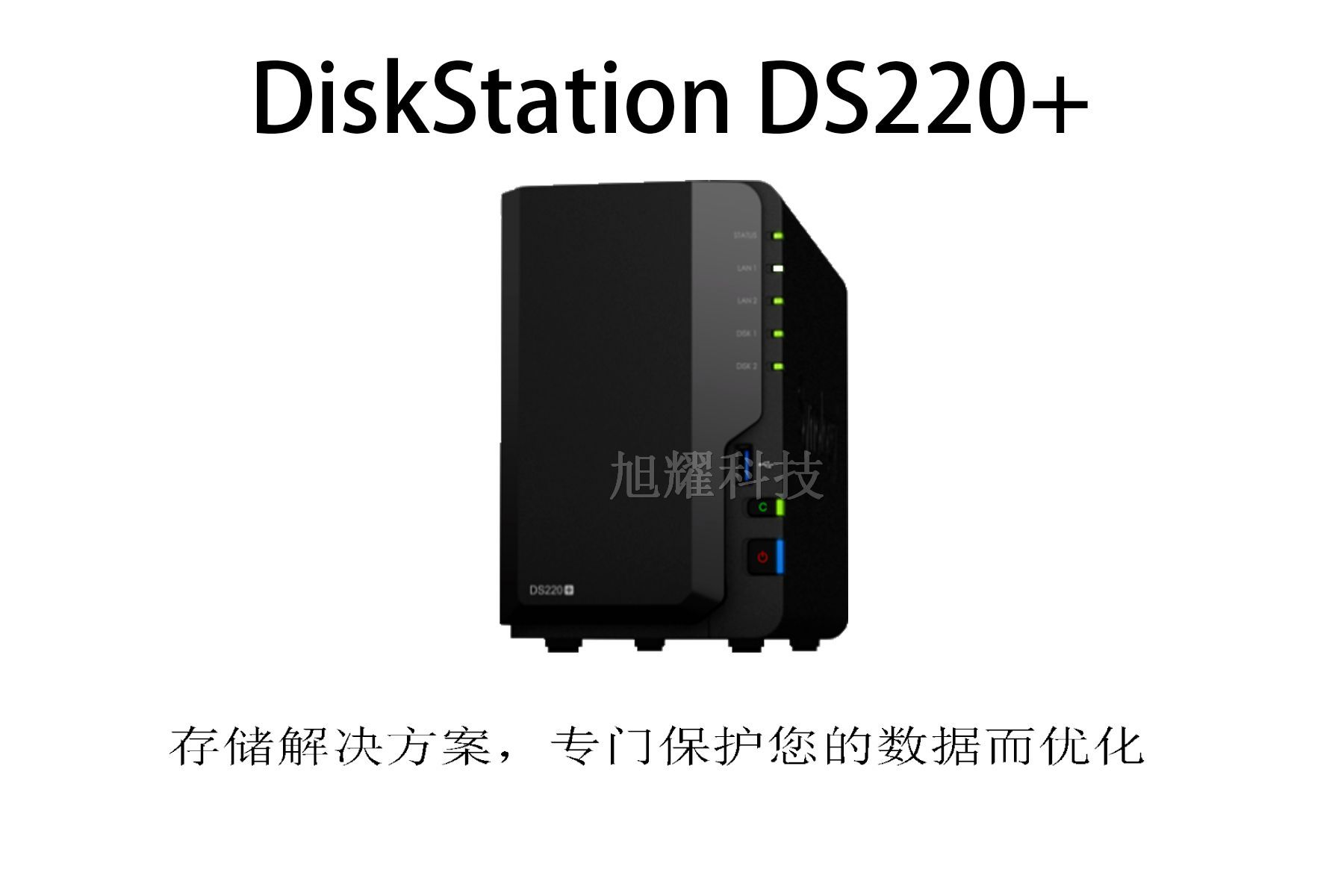 群晖 DiskStation DS220+